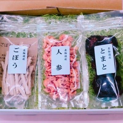 ドライ野菜3個セット【ごぼう・人参・トマト】