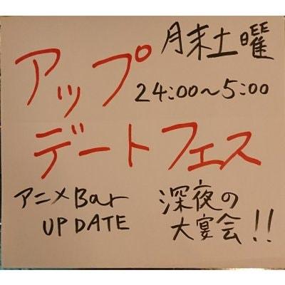 5月☆★アップデートフェス★☆月末土曜日限定!!アニメバーで朝までお祭り♪食べ飲み放題チケット♪【店頭払い専用】
