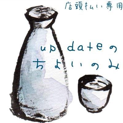 アニメBar UP DATE ちょいのみチケット【現地払い専用】