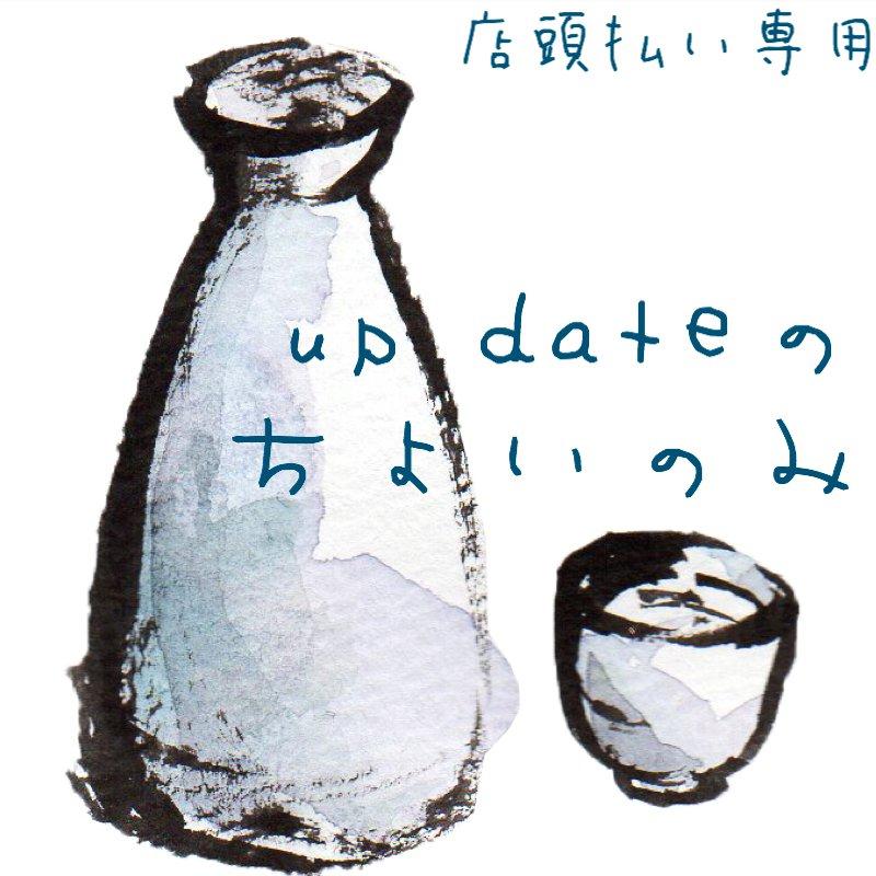 アニメBar UP DATE ちょいのみチケット【店頭払い専用】のイメージその1