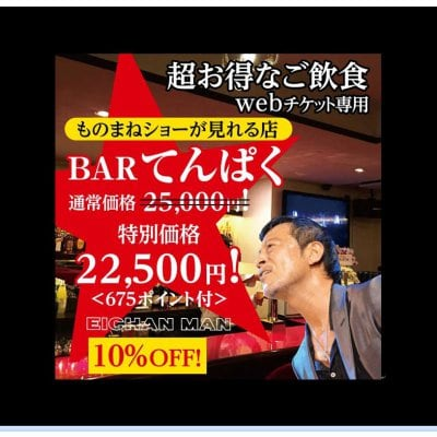 「BAR てんぱく」お得なご飲食25,000円分チケット