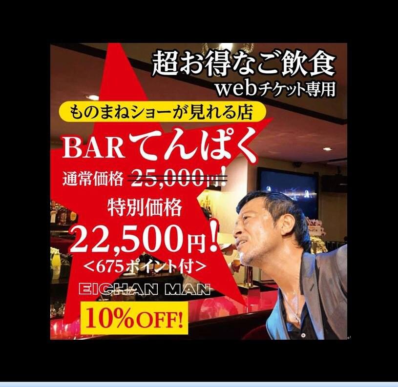 「BAR てんぱく」お得なご飲食25,000円分チケットのイメージその1
