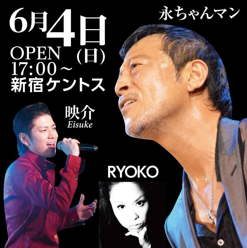 【S席6,000円】SHINJUKU KENTO'S 2017 SPECIAL LIVE のイメージその1