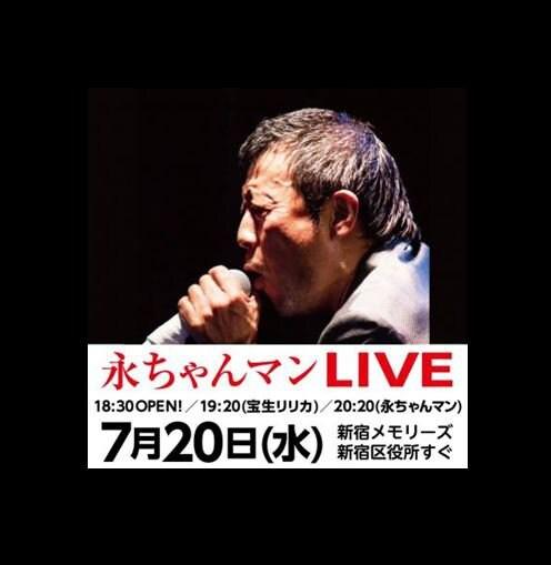 7月20日(水) ★やっちゃえ!! 永ちゃんマンLIVEのイメージその1