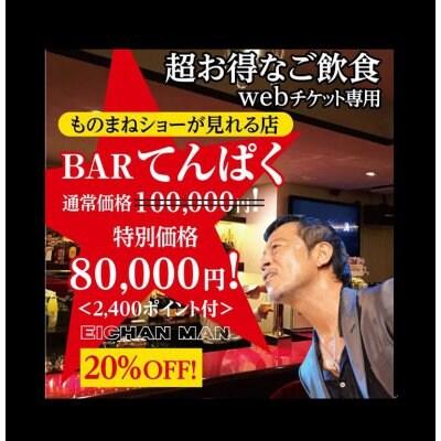 「BAR てんぱく」お得なご飲食100,000円分チケット