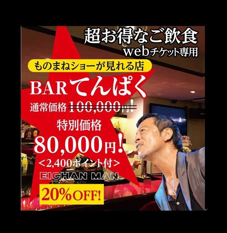 「BAR てんぱく」お得なご飲食100,000円分チケットのイメージその1