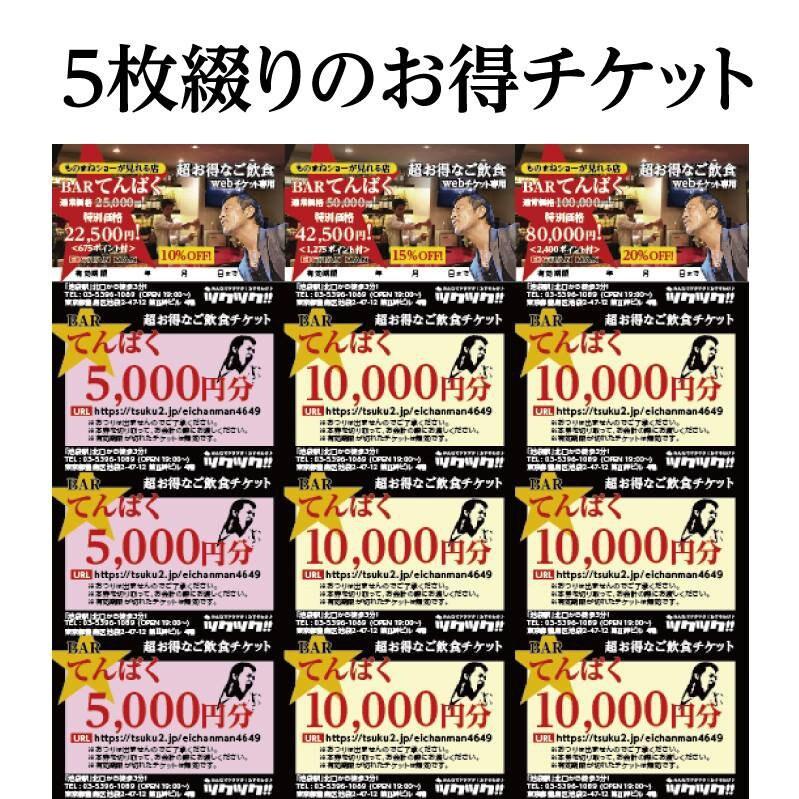 「BAR てんぱく」お得なご飲食25,000円分チケットのイメージその2