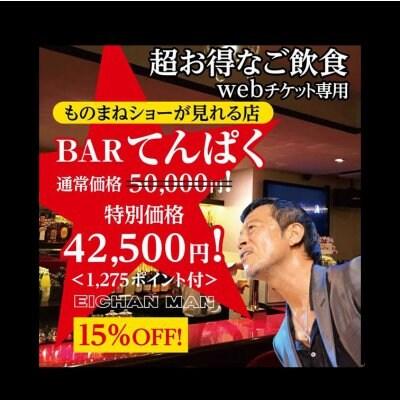 「BAR てんぱく」お得なご飲食50,000円分チケット