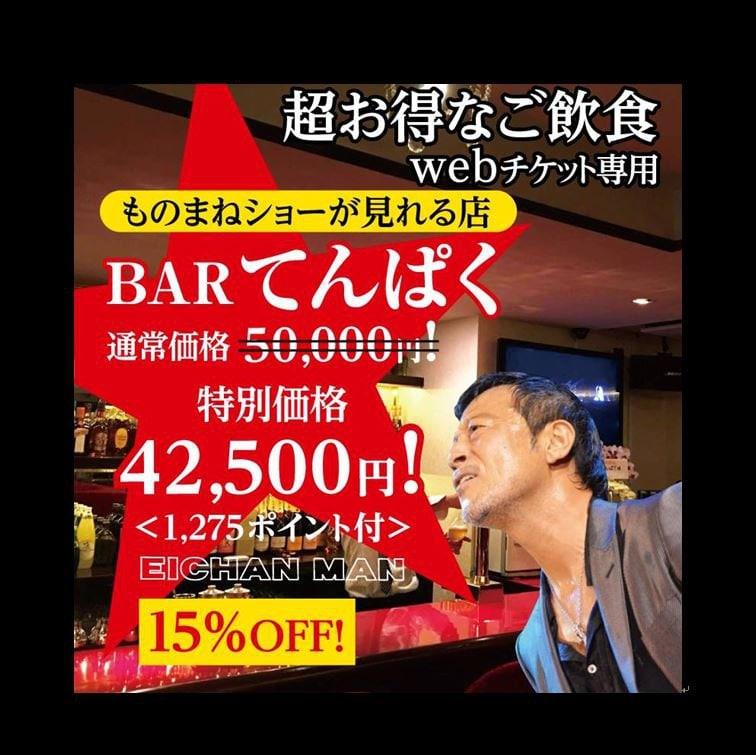 「BAR てんぱく」お得なご飲食50,000円分チケットのイメージその1