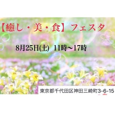 【癒し・美・食】フェスタ  入場チケット