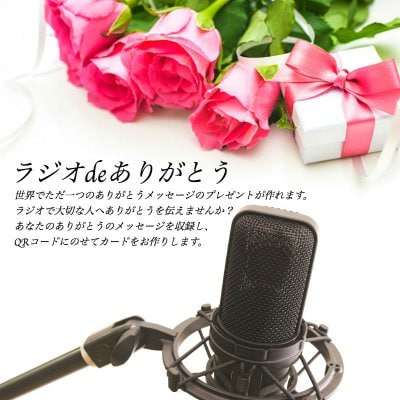 ラジオdeありがとう【大切な人へありがとうメッセージをプレゼント!!】