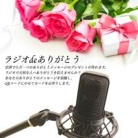 ラジオdeありがとう【大切な人へありがとうメッセージをプレゼントしませんか!!】
