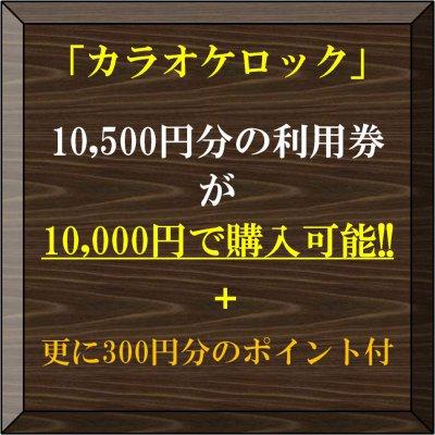 【店頭払いのみ】カラオケロック10,000円チケット(10,500円相当)