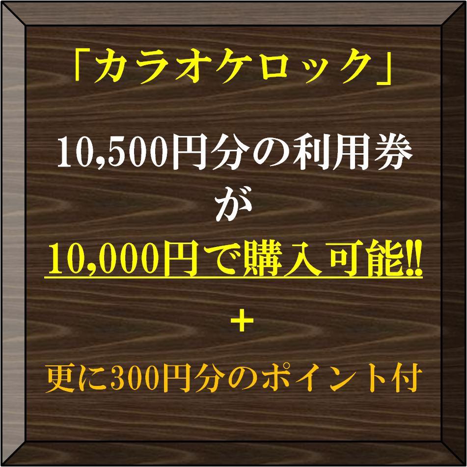 【店頭払いのみ】カラオケロック10,000円チケット(10,500円相当)のイメージその1