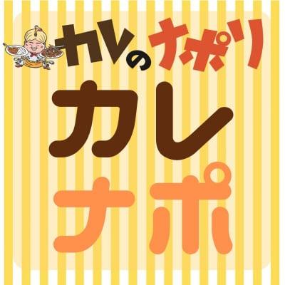 【店内】カレナポ!(カレーとナポリタンの両盛り)1食分 グルメチケット