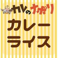 【店内】カレーライス 1食分 グルメチケット