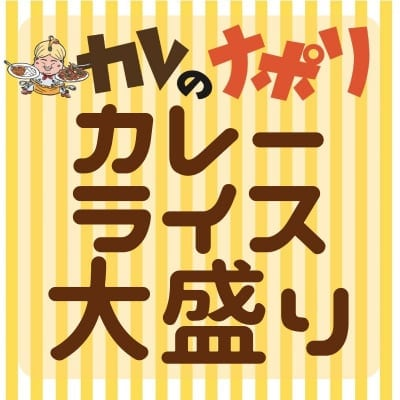 【店内】大盛りカレーライス 1食分 グルメチケット