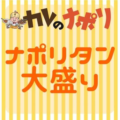 【店内】大盛りナポリタン 1食分 グルメチケット