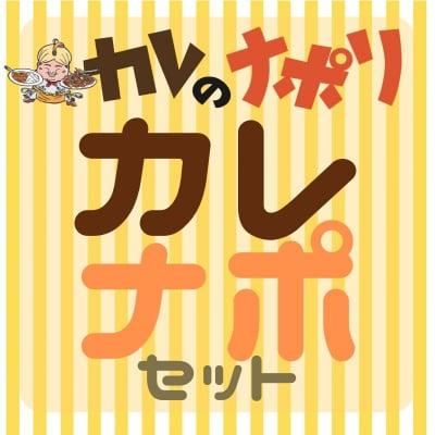 【テイクアウト】カレナポセット(カレナポ!とサイドメニュー)