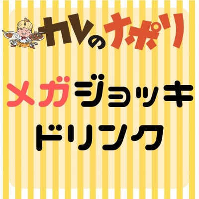 【店内】メガジョッキドリンク