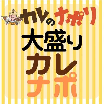 【店内】大盛りカレナポ!(カレーとナポリタンの両盛り)1食分 グルメチケット