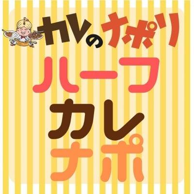 【店内】ハーフカレナポ!(カレーとナポリタンの両盛り)1食分 グルメチケット
