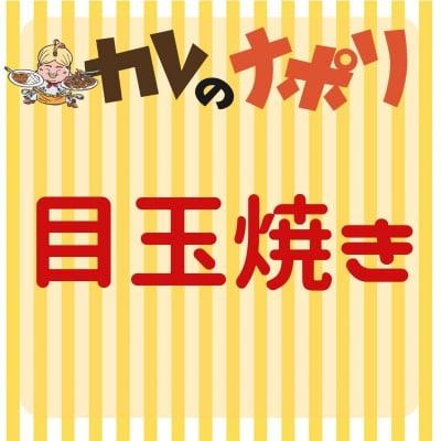 【店内】目玉焼き