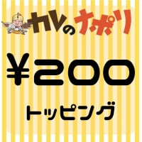 【店内】200円トッピング