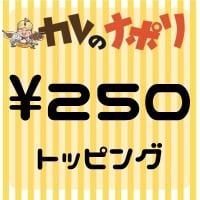 【店内】250円トッピング