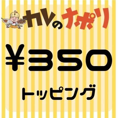 【店内】350円トッピング