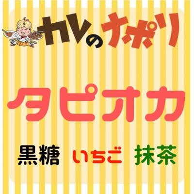 【テイクアウト】タピオカ(黒糖ミルク・いちごミルク・抹茶ミルク)