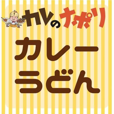 【テイクアウト】カレーうどん 1食分 グルメチケット ※限定商品