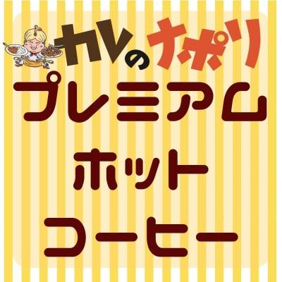 【テイクアウト】プレミアムホットコーヒー