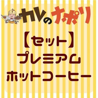 【テイクアウト】セットプレミアムホットコーヒー