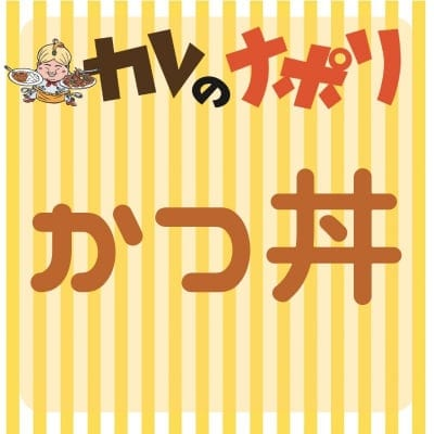 【店内】かつ丼 1食分 グルメチケット ※限定商品
