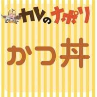 【テイクアウト】かつ丼 1食分 グルメチケット ※限定商品