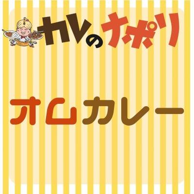 【テイクアウト】並 オムカレー