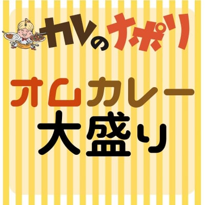 【テイクアウト】大 オムカレー