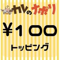 【テイクアウト】100円トッピング