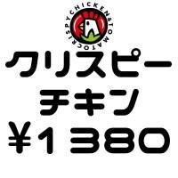 クリスピーチキン 1380円チケット