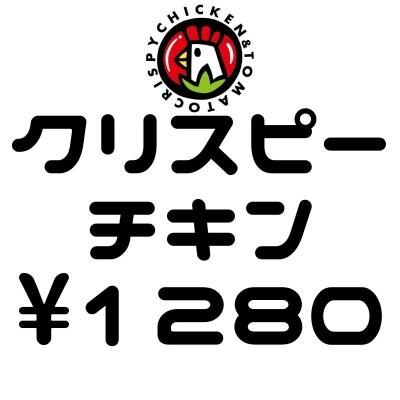 クリスピーチキン 1280円チケット