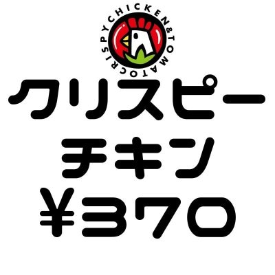 クリスピーチキン 370円チケット