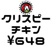 クリスピーチキン 648円チケット
