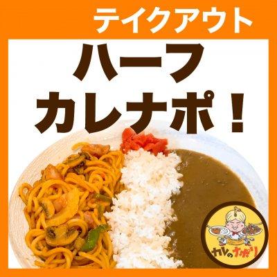 【テイクアウト】ハーフカレナポ!