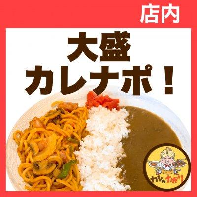 【店内】大盛カレナポ!