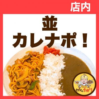 【店内】並カレナポ!