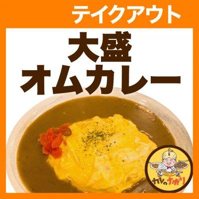 【テイクアウト】大盛オムカレー