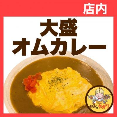 【店内】大盛オムカレー