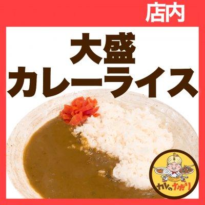 【店内】大盛カレーライス