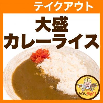 【テイクアウト】大盛カレーライス